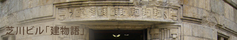 芝川ビル「建物語」